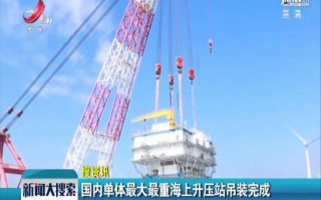 国内单体最大最重海上升压站吊装完成