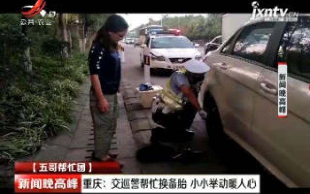 【五哥帮忙团】重庆:交巡警帮忙换备胎 小小举动暖人心