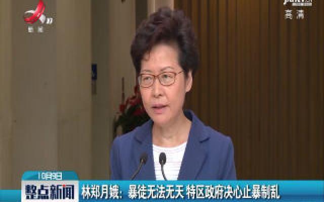 林郑月娥:暴徒无法无天 特区政府决心止暴制乱