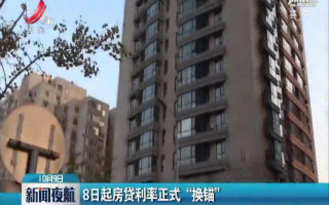 """10月8日起房贷利率正式""""换锚"""""""