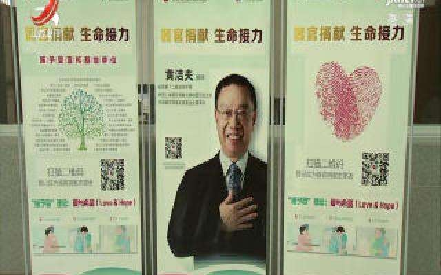 """江西首家""""施予受""""器官捐献志愿者登记平台上线"""
