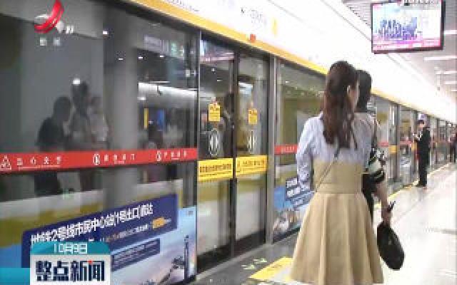 南昌地铁国庆期间客流量创历史新高