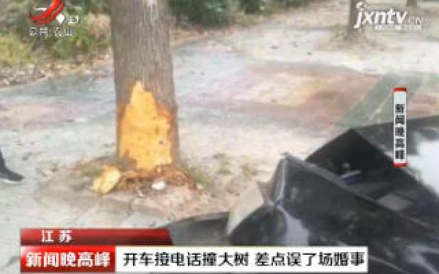 江苏:开车接电话撞大树 差点误了场婚事