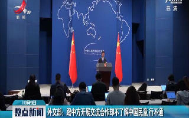 外交部:跟中方开展交流合作却不了解中国民意 行不通