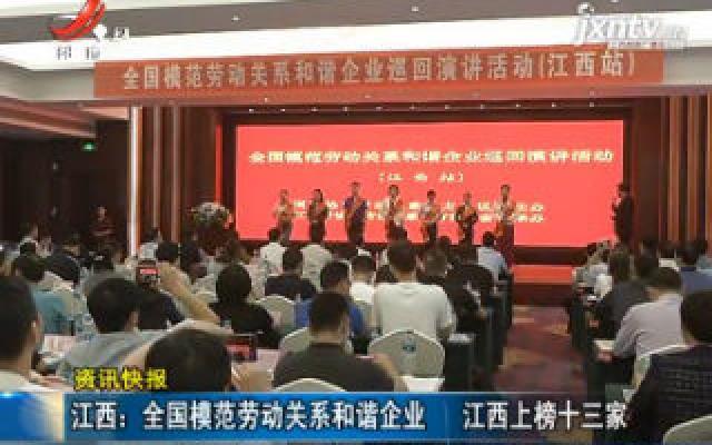 江西:全国模范劳动关系和谐企业 江西上榜十三家
