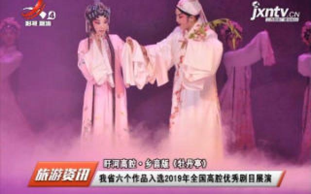 江西省六个作品入选2019年全国高腔优秀剧目展演