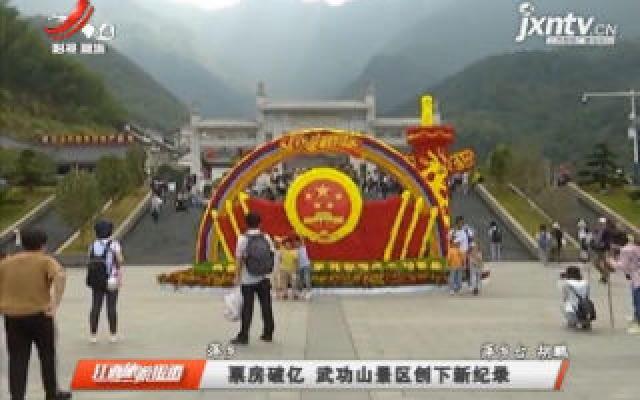 萍乡:票房破亿 武功山景区创下新纪录