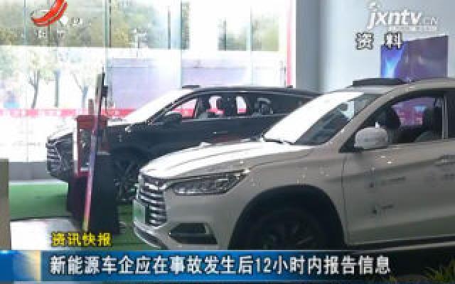 新能源车企应在事故发生后12小时内报告信息
