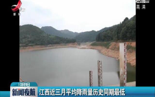 江西近三月平均降雨量历史同期最低