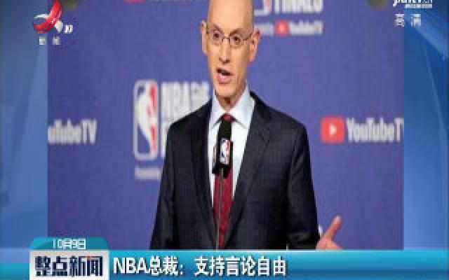 NBA总裁:支持言论自由