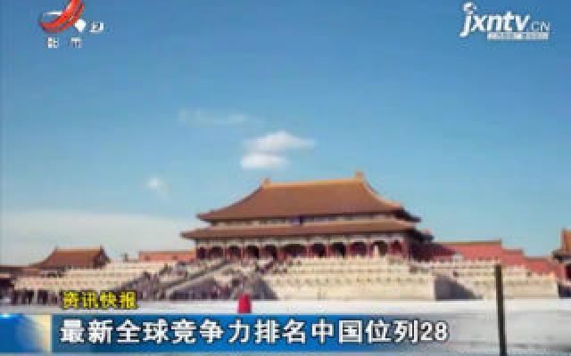 最新全球竞争力排名中国位列28