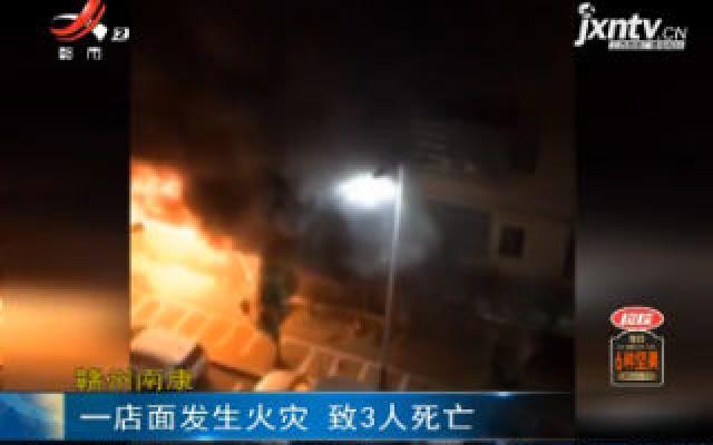 赣州南康:一店面发生火灾 致3人死亡
