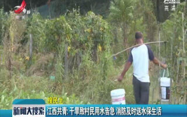 江西共青城:干旱致村民用水告急 消防及时送水保生活