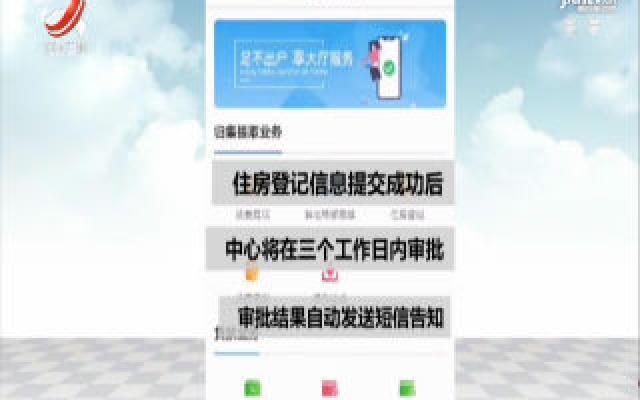 江西省直公积金购房提取可通过手机办理
