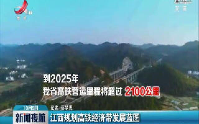 江西规划高铁经济带发展蓝图