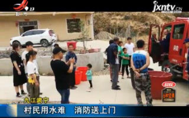 九江武宁:村民用水难 消防送上门