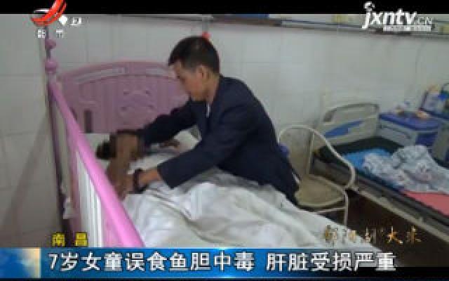 南昌:7岁女童误食鱼胆中毒 肝脏受损严重