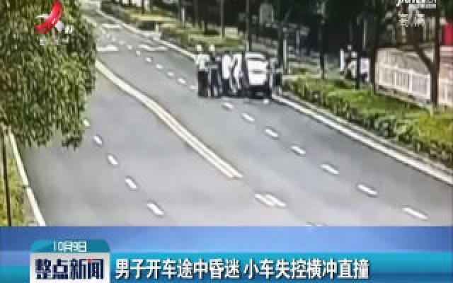 浙江舟山:男子开车途中昏迷 小车失控横冲直撞