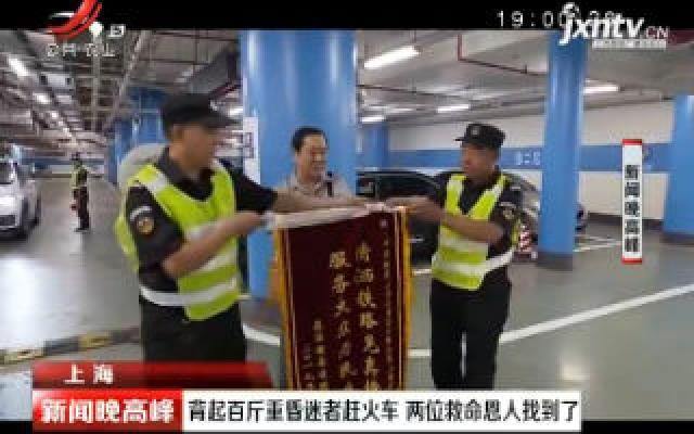 上海:背起百斤重昏迷者赶火车 两位救命恩人找到了