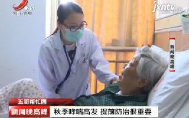 【五哥帮忙团】秋季哮喘高发 提前防治很重要
