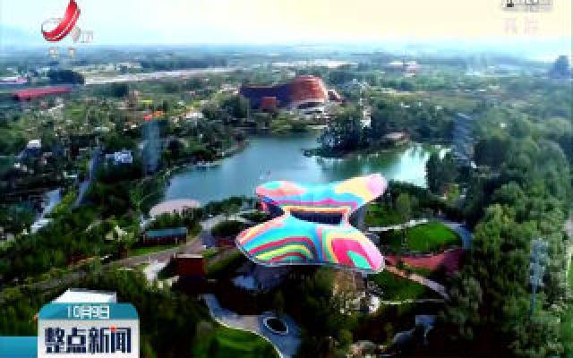 北京世园局常务副局长:要把世园会园区很好地留下来