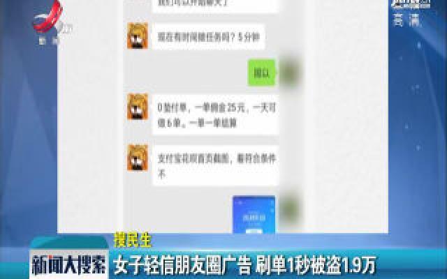 甘肃镇原:女子轻信朋友圈广告 刷单一秒被盗1.9万