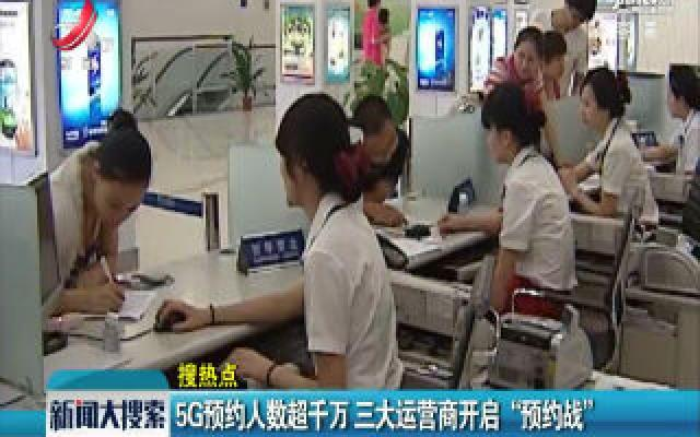 """5G预约人数超千万 三大运营商开启""""预约战"""""""