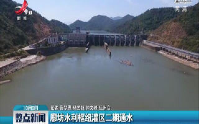 抚州:廖坊水利枢纽灌区二期通水