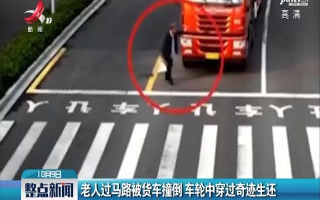 浙江宁波:老人过马路被货车撞倒 车轮中穿过奇迹生还