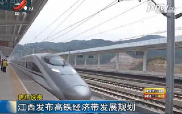 江西发布高铁经济带发展规划