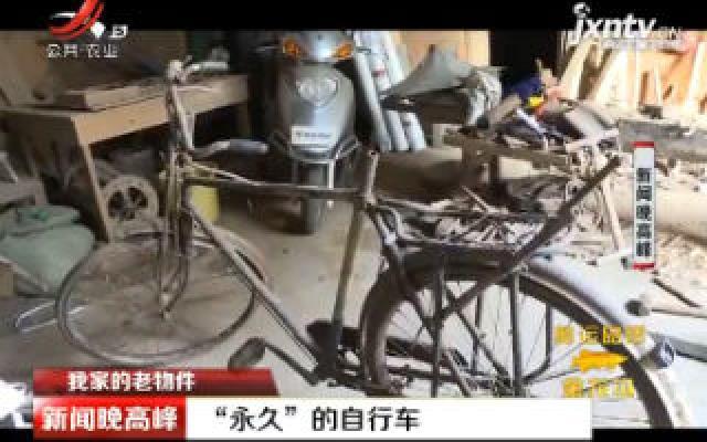 """【我家的老物件】赣州南康:""""永久""""的自行车"""