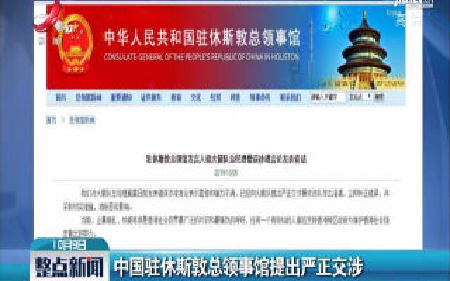 中国驻休斯敦总领事馆提出严正交涉
