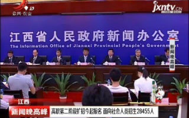 江西:高职第二阶段扩招10月9日起报名 面向社会人员招生28455人
