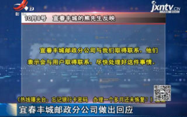 【《热线曝光台:忘记银行卡密码 办理一个多月还未恢复?》反馈】宜春丰城邮政分公司做出回应