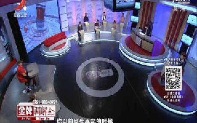 """金牌调解20191010 被""""利用""""的婚姻(上)"""