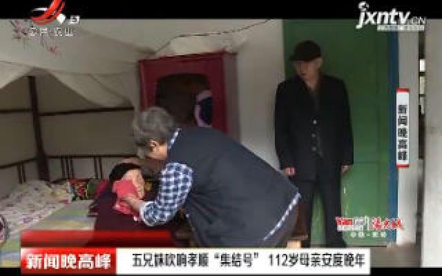 """重庆:五兄妹吹响孝顺""""集结号"""" 112岁母亲安度晚年"""