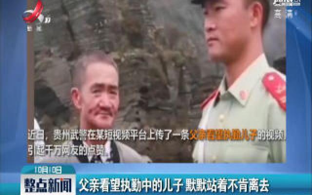 贵州:父亲看望执勤中的儿子 默默站着不肯离去
