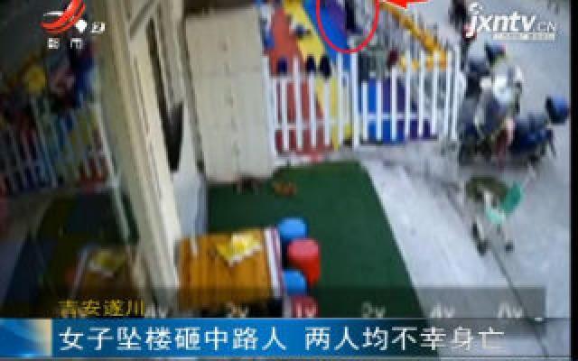 吉安遂川:女子坠楼砸中路人 两人均不幸身亡