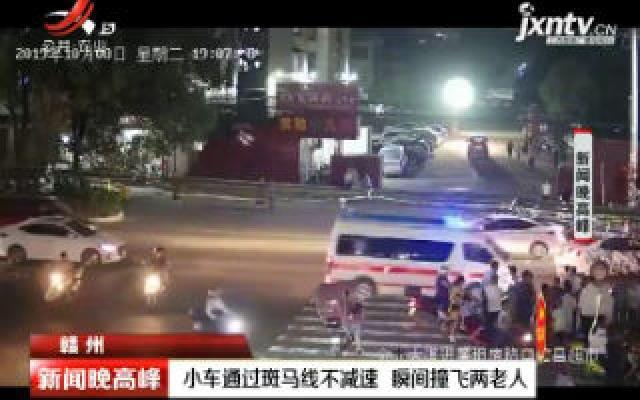 赣州:小车通过斑马线不减速 瞬间撞飞两老人