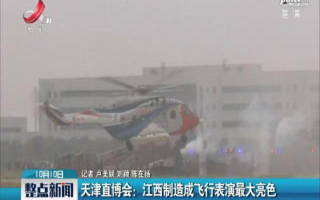 天津直博会:江西制造飞行表演最大亮色