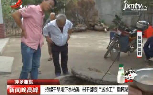 """萍乡湘东:持续干旱地下水枯竭 村干部变""""送水工""""帮解渴"""
