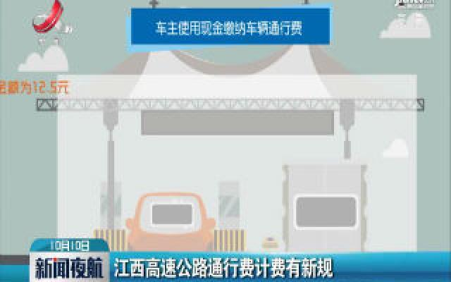 江西省高速公路通行费计费有新规