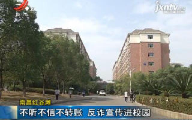 南昌红谷滩:不听不信不转账 反诈宣传进校园