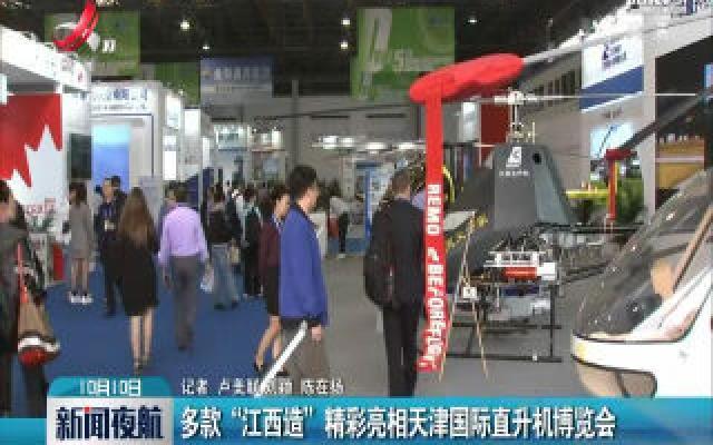 """多款""""江西造""""精彩亮相天津国际直升机博览会"""