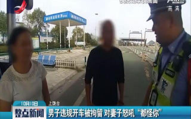 """上饶:男子违规开车被拘留 对妻子怒吼""""都怪你"""""""