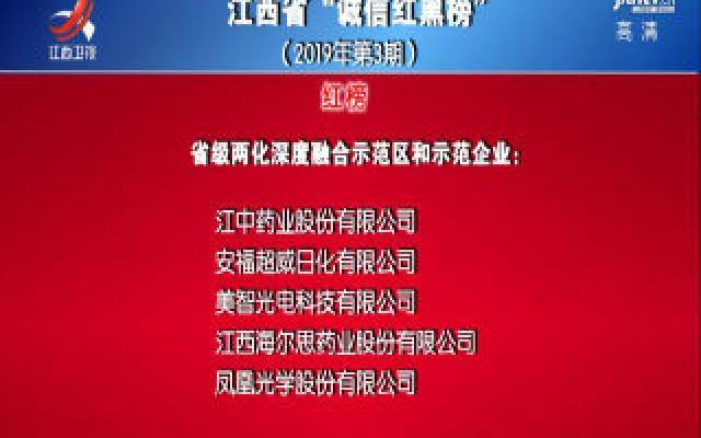 """江西省""""诚信红黑榜""""(2019年第3期)"""
