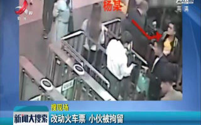 苏州:改动火车票 小伙被拘留