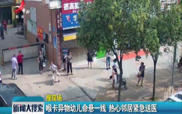 赣州:喉卡异物幼儿命悬一线 热心邻居紧急送医