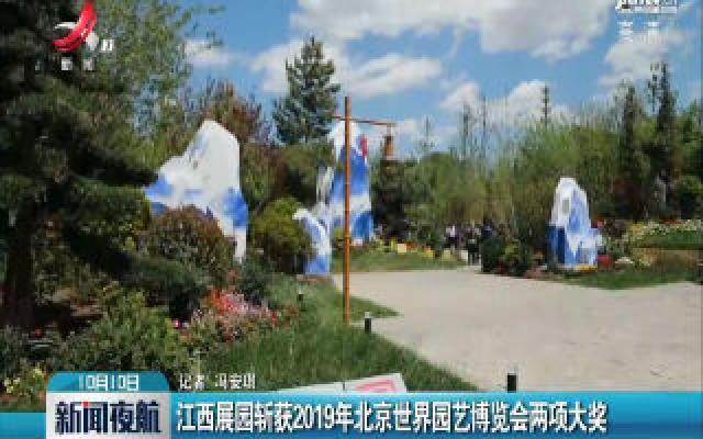江西展区斩获2019年北京世界园艺博览会亮相两项大奖