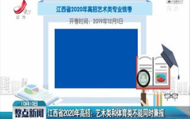 江西省2020年高招:艺术类和体育类不能同时兼报